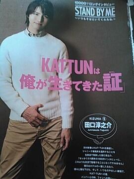 Myojo STAND BY ME KAT-TUN田口淳之介くん10000字インタビュー