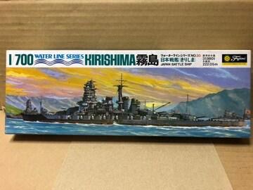 1/700 フジミ 日本海軍 戦艦 霧島