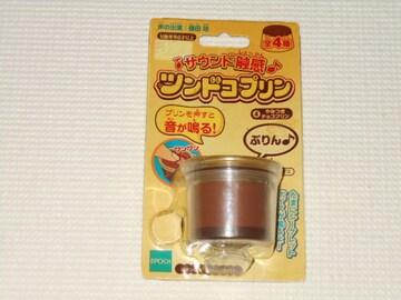 ツンドコプリン サウンド触感 4 やみつきチョコプリン