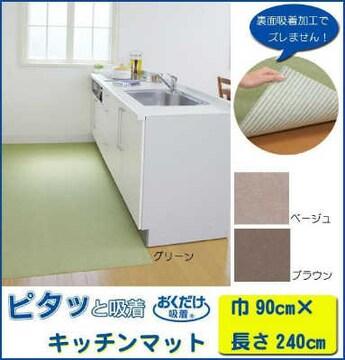 ☆a◆おくだけ吸着 キッチンマット 巾90×長さ240cm BE