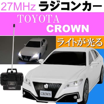 TOYOTA CROWN クラウン 白 ラジコンカー 27MHz Ah046