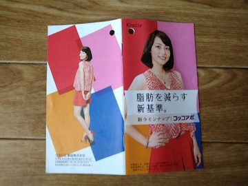 相武紗季 パンフレット クラシエ薬品 コッコアポ
