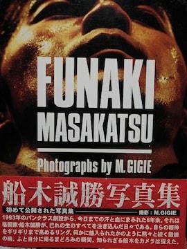 船木誠勝写真集 2000年5月発送