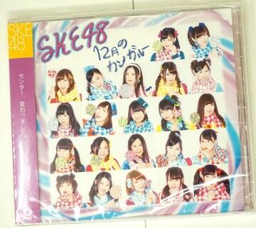 SKE48 12月のカンガルー シングル CD 劇場盤 新品