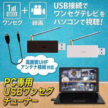 小型テレビチューナー 地デジ 電子番組表・TV予約録画 USB★