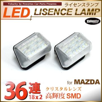 ★LEDライセンスランプ CX-5 アテンザ スポーツ  【LP18】