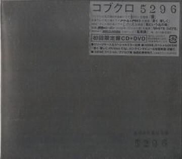 コブクロ★5296★初回限定盤CD+DVD★未開封