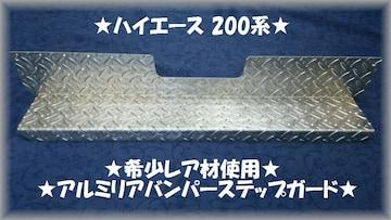 ★レア材使用 ハイエース 200 リアバンパーステップガード�T