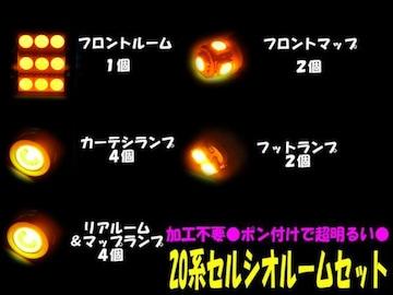 超LEDルームランプ13点セット橙★20セルシオ前期/後期用