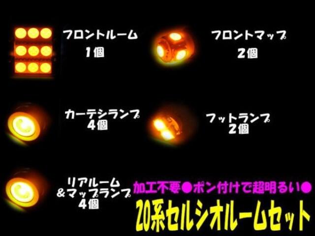 超LEDルームランプ13点セット橙★20セルシオ前期/後期用 < 自動車/バイク
