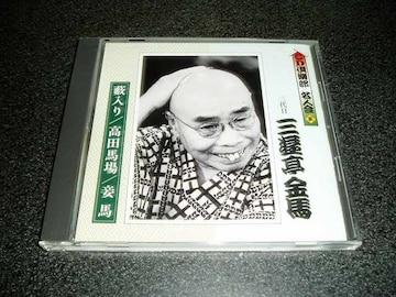 落語CD「三代目 三遊亭金馬/藪入り 高田馬場 妾馬」即決