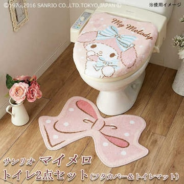 ☆ab◆トイレ2点セットサンリオ マイメロディ SB-125