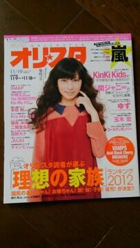 [雑誌]オリ★スタ 2012 11/19 1663 嵐 二宮和也 松本潤 美品?
