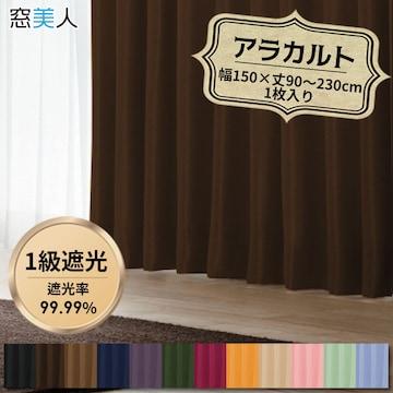 高級遮光1級カーテン! 幅150×丈230cm DBR 1枚【窓美人】