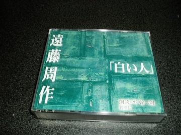 読CD「遠藤周作~白い人/平幹二朗」3枚組 限定 人種差別 ヘイト