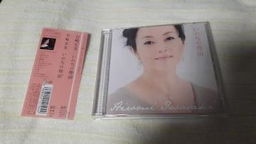 岩崎宏美/いのちの理由 帯付きシングル盤