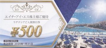 即決最新★ラグナシア入場最大2500円割引券◆切手可