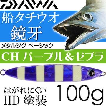 鏡牙メタルジグ ベーシック CHパープルゼブラ 100g DAIWA Ks210