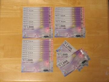モバペイ各種支払可 JCBギフトカード 33000円分