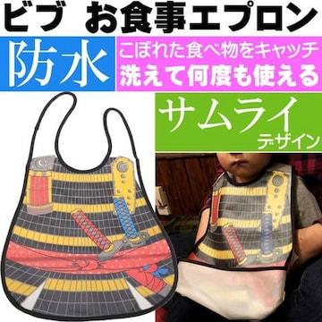 侍 サムライ 防水ビブ 赤ちゃん用スタイ よだれかけ ms152