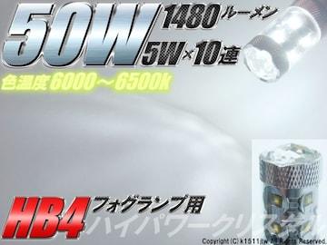 1個ΨHB4白50WハイパワークリスタルLED 1480ルーメン フォグランプ球 CR-V