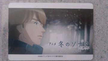 ☆激レア☆訳あり激安90%オフアニメ「冬のソナタ」、関係者配布QUOカード