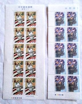 切手趣味週間 画室にて 1シート & 横浜博覧会記念 半シート