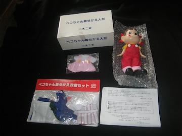 ★非売品 着せ替えペコちゃん+洋服セット