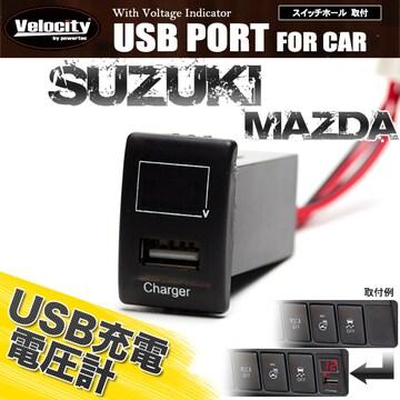 ★USB充電ポート アルト エブリィ スペーシア ワゴンR  【AC20】