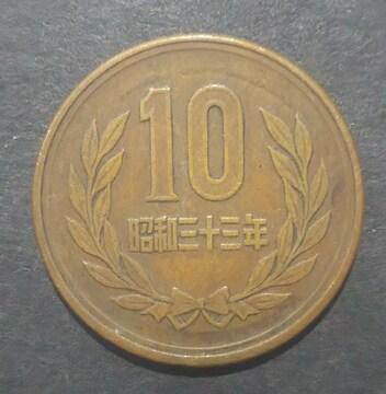 昭和33年ギザ10円1枚特年
