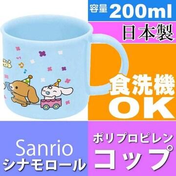 シナモロール フラワー 食洗機OK プラコップ 200ml KE4A Sk1081