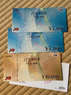 JTB旅行券12,000分
