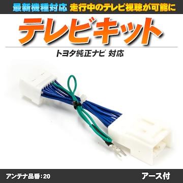 ■テレビキット トヨタ メーカーオプション  【Navi-20】