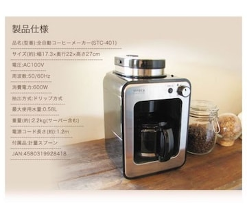 新品コーヒーメーカー 即日発送