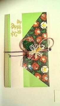 e.送込(^∇^)新品☆ハンドメイド♪「御結婚 御祝」のし袋