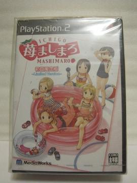 PS2 苺ましまろ ☆初回限定版ドール付☆ 新品 未開封