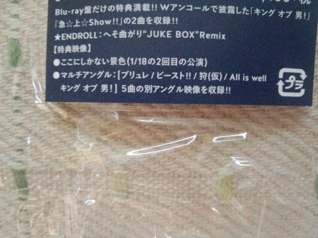 *関ジャニ∞JUKE BOXBlu-ray盤 < タレントグッズの