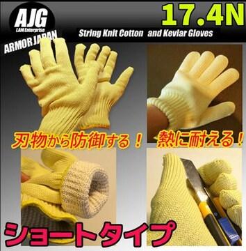 防刃手袋 耐熱 グローブ ショート AH-KV アラミド 17.4N 防刃グローブ 保護