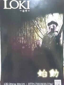 LOKI-ロキ-(umbrella唯)フライヤー