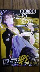 ガンガン戦IXA2010夏の陣 枢やな ポストカード