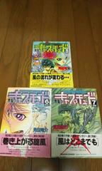 見田竜介の名作!黒髪のキャプチュード3冊セット