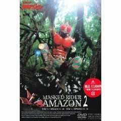 ■DVD『仮面ライダーアマゾン 全巻』石の森章太郎 特撮