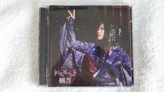 ★和楽器バンド★『細雪』type-B(DVD)☆トレカ、スマプラ無し☆
