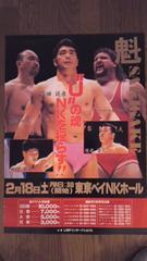 【UWFインタ-ナショナル】興行用ポスタ-☆「魁」東京ベイNK大会