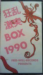 Free will 狂乱激突BOX 1990:COLOR かまいたち ビリスラ 他★