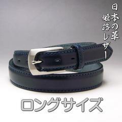 姫路レザー 本革 ビジネス ベルトロング53ネイビー新品 栃木レザーと並ぶ日本