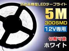 メール便可!12V専用5M 300連防水LEDテープライト ホワイト白-35