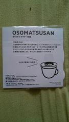 おそ松さん DVD特典 オリジナル・ラテアート型紙