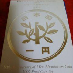 2006年1円アルミ貨幣誕生プルーフ貨幣セット★未使用品