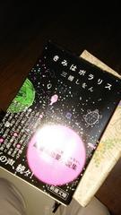 『きみはポラリス』恋愛小説
